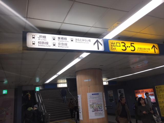 市営地下鉄ブルーライン「横浜駅」改札を出て一番最初の階段・エスカレーター