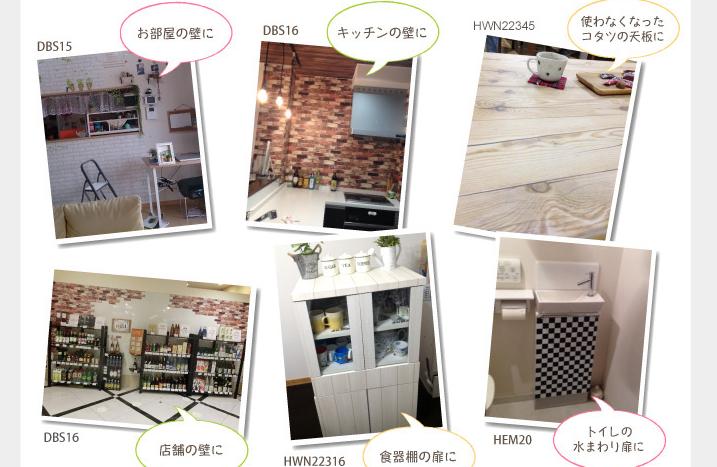 http://www.kmfactory.jp/fs/roomfactory/c/walldecosheet