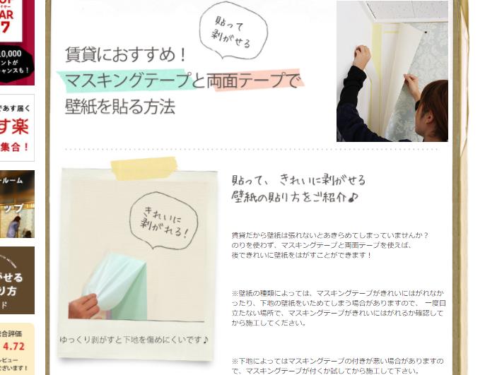 https://www.rakuten.ne.jp/gold/kabegamiyahonpo/d/wall_p/tintai-wp.html