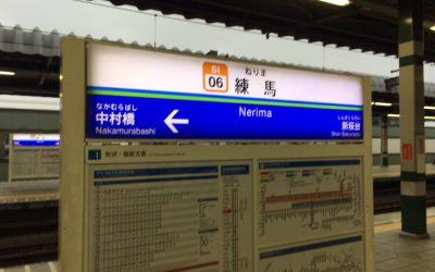 西武池袋線・有楽町線 練馬駅ホーム
