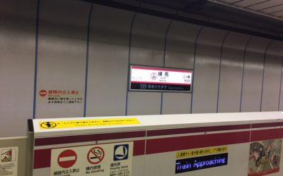 都営大江戸線 練馬駅 ホーム