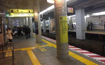 日比谷線「恵比寿駅」ホーム