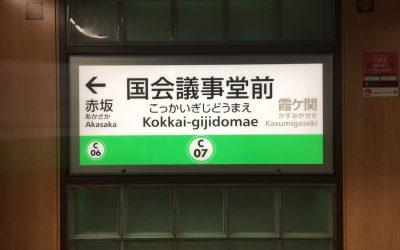 千代田線「国会議事堂前」