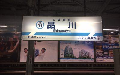 京浜急行線「品川駅」