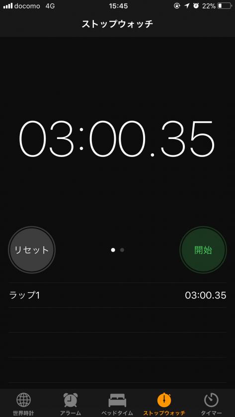 山手線「日暮里駅」→日暮里・舎人ライナー「日暮里駅」までのホーム間を歩いた所要時間は3分でした!