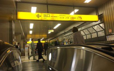 ← 出口[京王新線口] 乗り換え 京王線 JR線 小田急線 丸ノ内線
