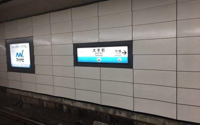 東西線「大手町駅」