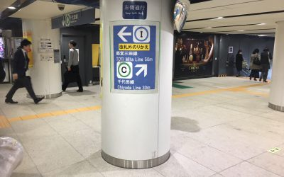 ←都営三田線 ↗千代田線