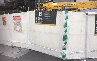 工事中 2017年11月1日現在 左手はJR埼京線 右手は山手線