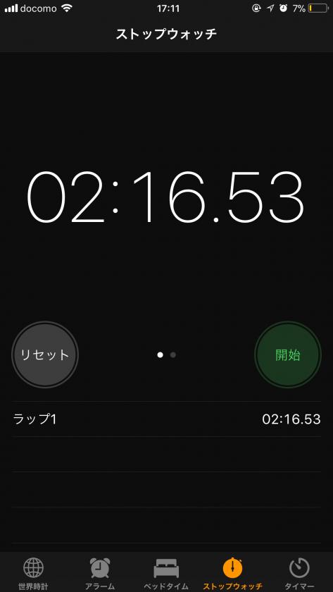 日暮里・舎人ライナー「日暮里駅」→山手線「日暮里駅」までのホーム間の小時間は2分16秒でした!
