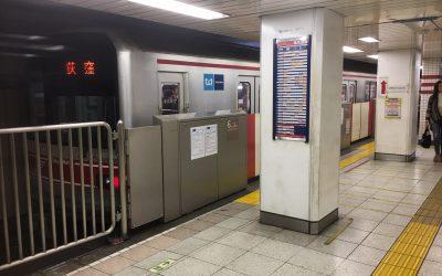丸ノ内線「新宿三丁目駅」ホーム