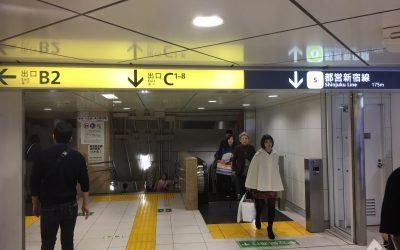 ←B2出口 ↓ C1~8fr口 都営新宿線