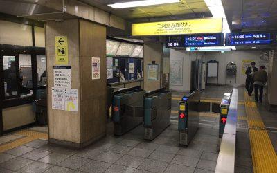 千代田線「西日暮里駅」三河島方面改札