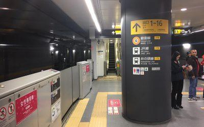 東横線「渋谷駅」JR線へ向かいます‼
