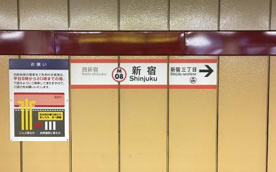 丸ノ内線「新宿駅」ホーム