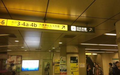 改札を出て日比谷線「六本木駅」を目指します!