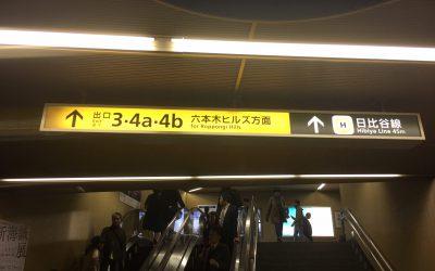 大江戸線「六本木駅」から4つめのエスカレーター
