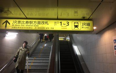 JR恵比寿駅方面改札 出口1~3 を目指します