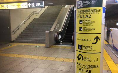 JR線[A1・A2] 出口 JR水道橋方面改札
