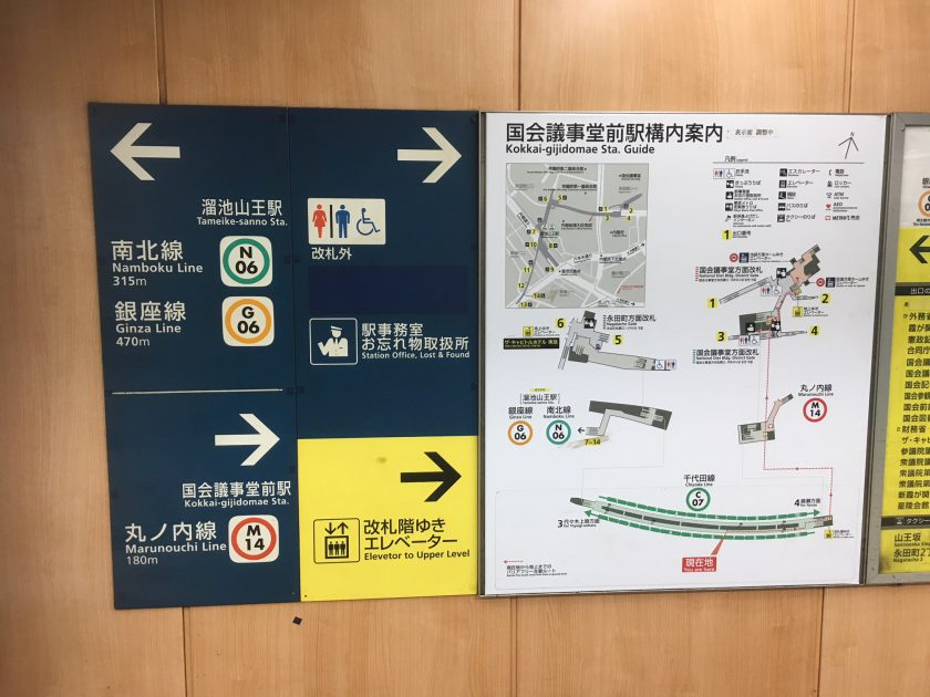 左が南北線/銀座線「溜池山王駅」 右が丸ノ内線