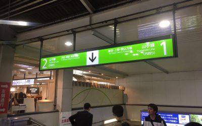 山手線 2番線 渋谷・新宿・池袋方面 1番線 東京・上野・駒込