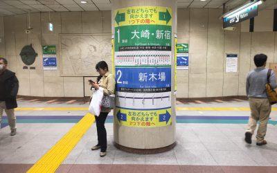 1番線 大崎・新宿 2番線 新木場