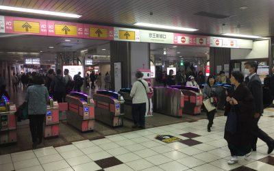 京王新線口 都営新宿線と大江戸線「新宿駅」の改札