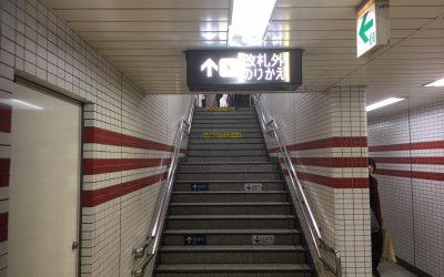 都営新宿線「新宿三丁目駅」は改札外のりかえ