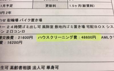 ハウスクリーニング費 48,600円