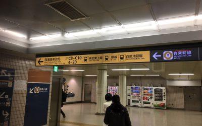 ← 西通路東改札 東武東上線 JR線 西武池袋線 有楽町線