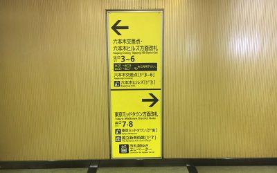 左が日比谷線「六本木駅」方面