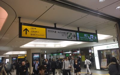 JR恵比寿駅 西口 の改札から入ります