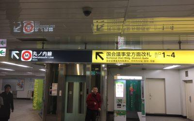 ↖丸ノ内線 ↖国会議事堂方面改札 出口1~4