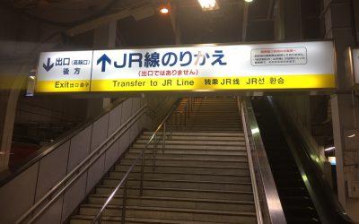 ↑ JR線乗り換え ↓ 出口(高輪口) 後方