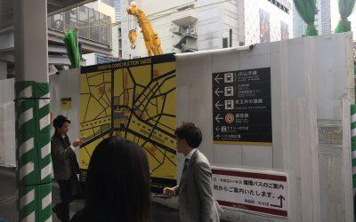 地上に到着!渋谷駅は工事中です 2017年11月1日現在