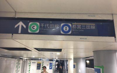↑ 千代田線200m 都営三田線240m