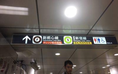 ↑ 副都心線 都営新宿線