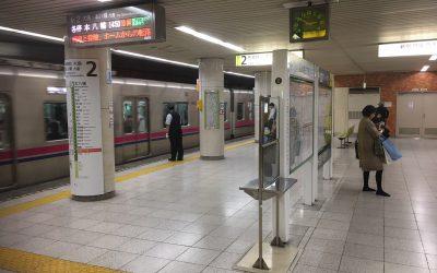 都営新宿線「新宿三丁目駅」ホーム