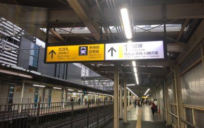 ↑ 北改札 東横線/目黒線 1番線