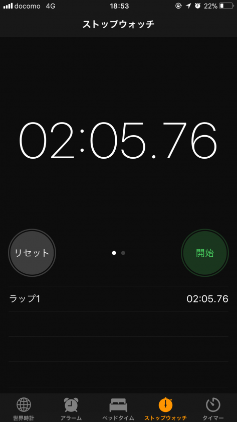 さて京浜急行線「品川駅」から山手線「品川駅」までのホーム間を歩いた所要時間は.......2分5秒でした