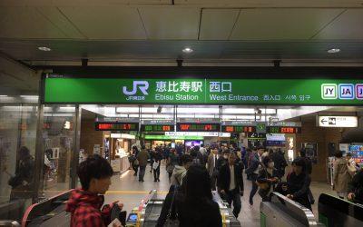 JR恵比寿駅 西口 改札