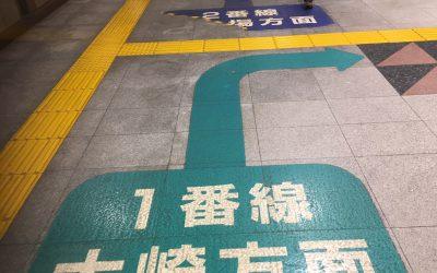 ↑ 2番線 新木場方面 →1番線 大崎方面
