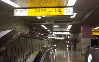 ↗ JR線の乗り換え