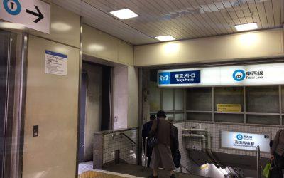 東西線「高田馬場駅」入口