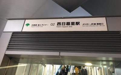 日暮里舎人ライナー 02 西日暮里駅 メトロ・JR線 連絡口