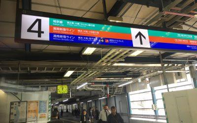埼京線 湘南新宿ライン の掲示板