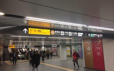 東横線「渋谷駅」宮益坂中央改札出口を目指せ!