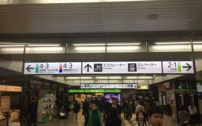 4・3番ホーム、埼京線/湘南新宿ライン 2・1番ホーム、山手線