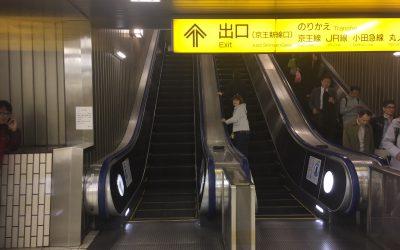 ↑出口[京王新線口]乗り換え 京王線 JR線 小田急線 丸ノ内線