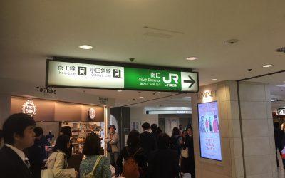 京王線 小田急線  JR線南口 ☛